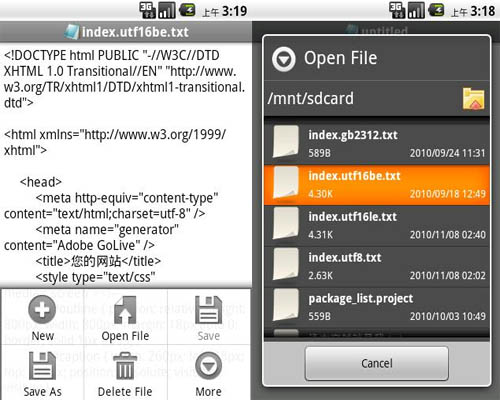 android text editor notepad